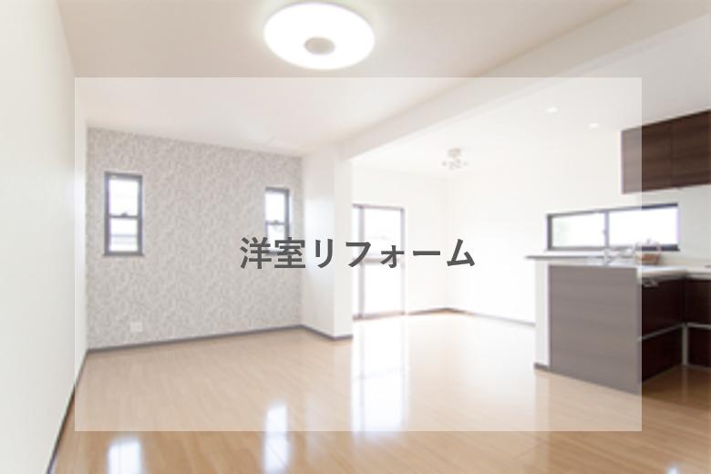 吹田市S様邸 洋室リフォーム