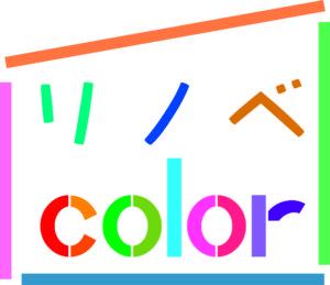 リノベcolor300*259ロゴ