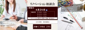 0424リノベーション相談会