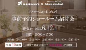 shinko_takara_topbanner